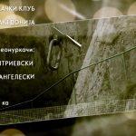 """(Македонски) ТВ НОВА репортажа: Тајната на """"Врело"""" - Матка"""